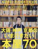 SAVVY (サビィ) 2018年 12月号 [雑誌]