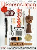 Discover Japan (ディスカバー・ジャパン) 2018年 12月号 [雑誌]