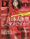 Domani (ドマーニ) 2018年 12月号 [雑誌]