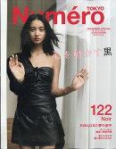 Numero TOKYO (ヌメロ・トウキョウ)特別表紙版 2018年 12月号 [雑誌]