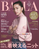 コンパクト版BAILA (バイラ) 2018年 12月号 [雑誌]