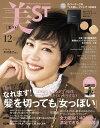 美ST (ビスト) 2018年 12月号 [雑誌]
