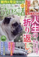 ほんとうに泣ける話 2018年 12月号 [雑誌]