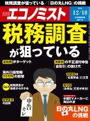 エコノミスト 2018年 12/18号 [雑誌]