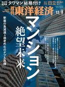 週刊 東洋経済 2018年 12/8号 [雑誌]