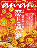 anan (アンアン) 2018年 12/26号 [雑誌]