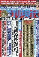 週刊現代 2018年 12/22号 [雑誌]
