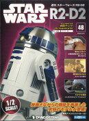 週刊 スターウォーズ R2-D2 2018年 12/25号 [雑誌]