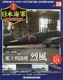 週刊 栄光の日本海軍パーフェクトファイル 2018年 12/18号 [雑誌]