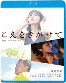 こえをきかせて【Blu-ray】 [ 渡辺万美 ]