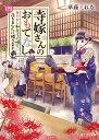 寺嫁さんのおもてなし 四 あやかし和カフェに咲く花をあなたに贈ります (富士見L文庫) [ 華藤 えれな ]