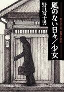 野口冨士男犯罪小説集 風のない日々/少女