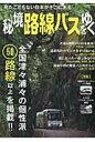 秘境路線バスをゆく 見たこともない日本がそこにある (イカロスmook)