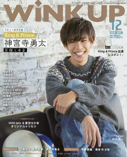 Wink up (ウィンク アップ) 2018年 12月号 [雑誌]