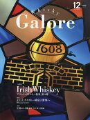 Whisky Galore (ウイスキーガロア) 2018年 12月号 [雑誌]