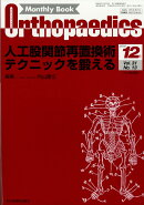 Orthopaedics (オルソペディクス) 2018年 12月号 [雑誌]