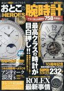 おとこの腕時計 HEROES (ヒーローズ) 2018年 12月号 [雑誌]