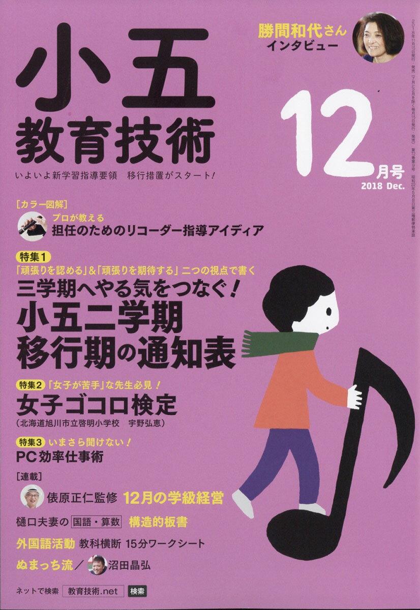 小五教育技術 2018年 12月号 [雑誌]