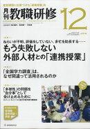 【予約】教職研修 2018年 12月号 [雑誌]