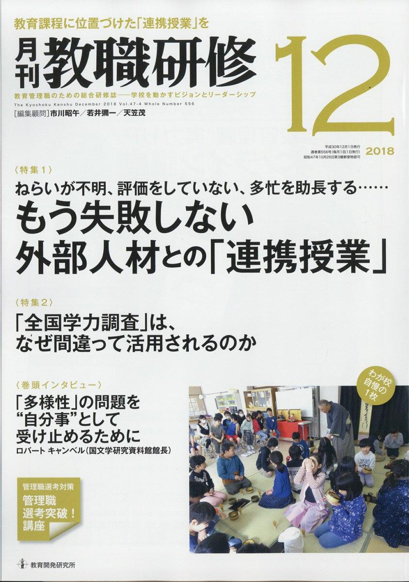 教職研修 2018年 12月号 [雑誌]