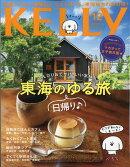 KELLy (ケリー) 2018年 12月号 [雑誌]