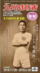 九州時刻表 2018年 12月号 [雑誌]