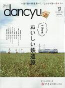 dancyu (ダンチュウ) 2018年 12月号 [雑誌]