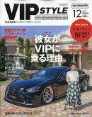 VIP STYLE (ビップ スタイル) 2018年 12月号 [雑誌]
