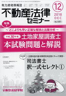 【予約】不動産法律セミナー 2018年 12月号 [雑誌]