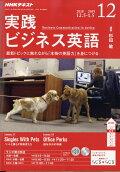 NHK ラジオ 実践ビジネス英語 2018年 12月号 [雑誌]