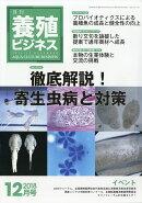 養殖ビジネス 2018年 12月号 [雑誌]