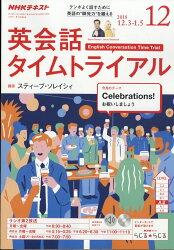 NHK ラジオ 英会話タイムトライアル 2018年 12月号 [雑誌]