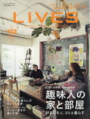 LiVES (ライヴズ) 2018年 12月号 [雑誌]