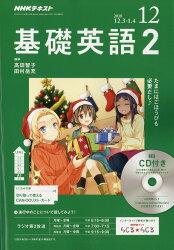 NHK ラジオ 基礎英語2 CD付き 2018年 12月号 [雑誌]