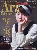 Artcollectors (アートコレクターズ) 2018年 12月号 [雑誌]