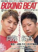 ボクシングビート 2018年 12月号 [雑誌]