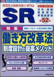 SR (エスアール) 2018年 12月号 [雑誌]