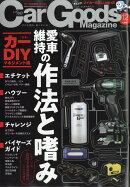 Car Goods Magazine (カーグッズマガジン) 2018年 12月号 [雑誌]