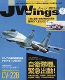 J Wings (ジェイウイング) 2018年 12月号 [雑誌]