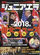 月刊 junior AERA (ジュニアエラ) 2018年 12月号 [雑誌]