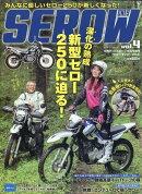 SEROW only (セロー オンリー) vol.4 2018年 12月号 [雑誌]