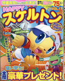 HAPPY (ハッピー) スケルトン VOL.17 2018年 12月号 [雑誌]