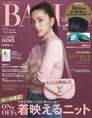 BAILA (バイラ) 2018年 12月号 [雑誌]