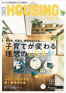 月刊 HOUSING (ハウジング) 2018年 12月号 [雑誌]