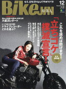 BikeJIN (培倶人) 2018年 12月号 [雑誌]