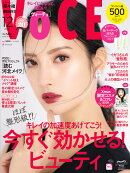 増刊VOCE 2018年 12月号 [雑誌]