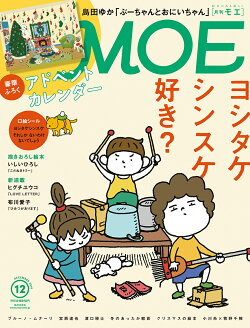 MOE (モエ) 2018年 12月号 [雑誌]