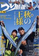 つり情報 2018年 12/1号 [雑誌]