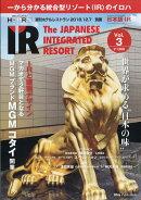 増刊HOTERES (ホテレス) 日本版IR Vol.3 2018年 12/7号 [雑誌]
