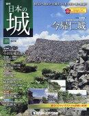 週刊 日本の城 改訂版 2018年 12/25号 [雑誌]